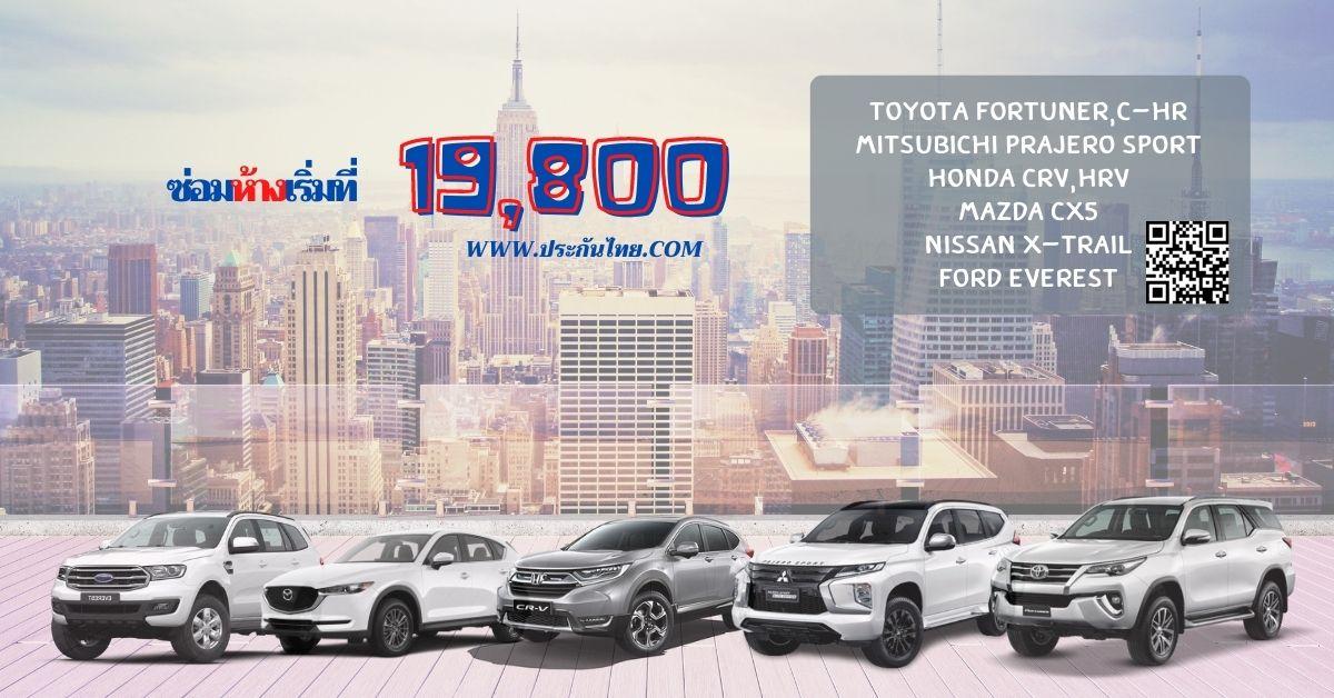 SUV ประกันชั้น 1 ซ่อมห้าง แค่ 17,300 ช่วยเลือฉุกเฉิน 24 ช.ม. คุ้มครองยาง และแบตเตอรี่ 100%