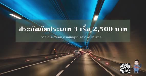 วิริยะประกันภัย ประกันภัยประเภท 3 เริ่มต้น 2,500 บาท