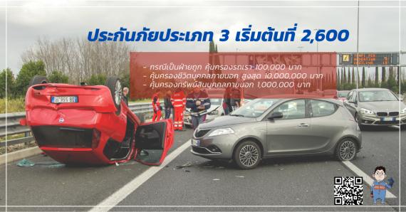 เทเวศประเภท 3 คุ้มกัน เริ่ม 2,600 คุ้มครองรถเรา 100,000 กรณีเป็นฝ่ายถูก