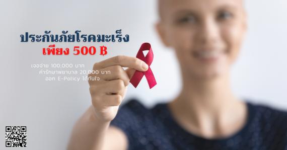 ประกันภัยโรคมะเร็ง เริ่ม 500 บาท เจอจ่ายสูงสุด 100,000 บาท ค่ารักษาพยาบาลสูงสุด 50,000 บาท E-Policy
