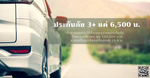 ประกันภัย 3+ สุดคุ้ม เริ่ม 6,500 ฿ มีส่วนลดประวัติดี ช่วยฉุกเฉิน 24 ชั่วไมงทั่วไทย