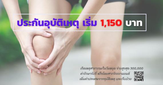 ประกันภัยอุบัติเหตุ เพียง 1,150 บาทต่อปี มีค่ารักษาพยาบาล คุ้มครองเสียชีวิตสูงสุด 300,000 บาท