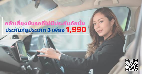 ประกันภัยภัยแค่ 1,990 คุ้มครองชีวิตรวมกันสูงสุด 10,000,000 มั่นใจทุกครั้งที่ขับรถ