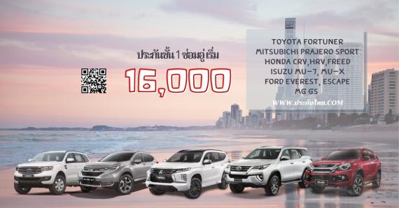 ประกันภัยรถ SUV PPV กทม และปริมณฑณ เริ่ม 16,000 รับรถอายุ 10 ปี ช่วยเหลือบนท้องถนน 24 ช.ม.