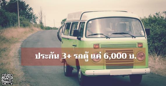 ประกันภัย 3+ แค่ 6,000 บาทสำหรับรถตู้ ทุน 50,000 รถตู้นั่งส่วนบุคคล 210